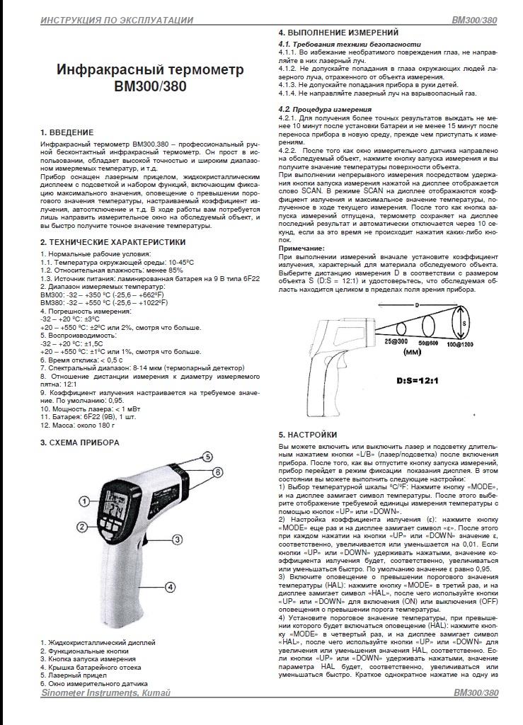 Инструкция по термометру своими руками