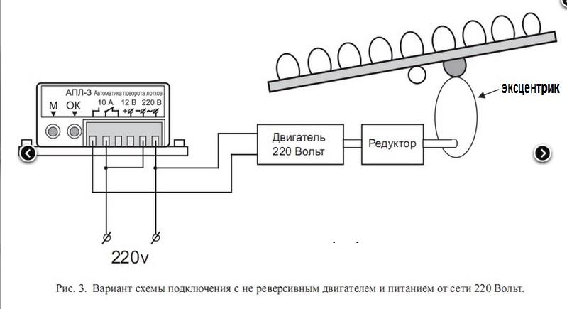 Схема автоматического поворота яиц в инкубаторе своими руками 31