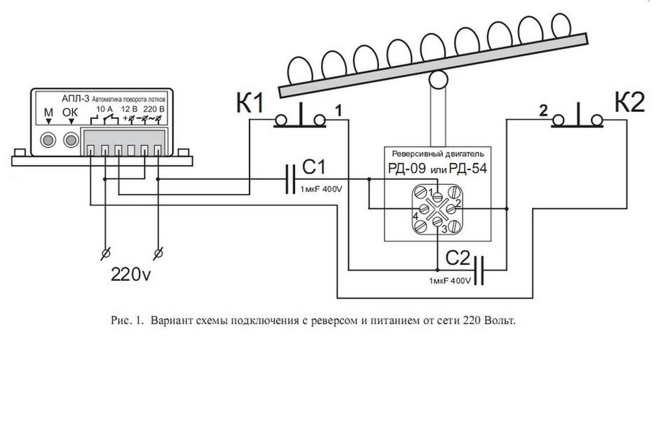 Схема автоматического поворота яиц в инкубаторе своими руками 75
